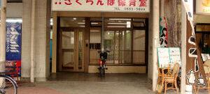 さくらんぼ保育室